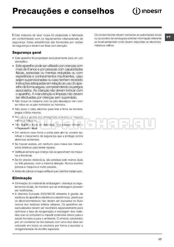 Инструкция Indesit IWTE 71280 ECO страница №17