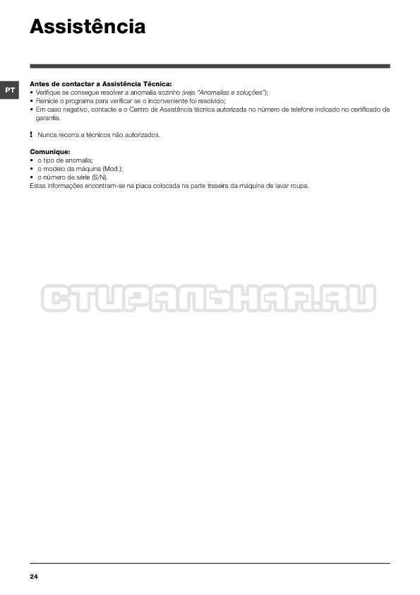 Инструкция Indesit IWTE 71280 ECO страница №24