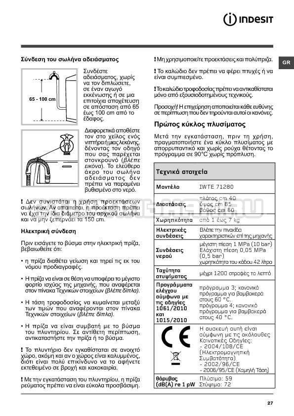 Инструкция Indesit IWTE 71280 ECO страница №27