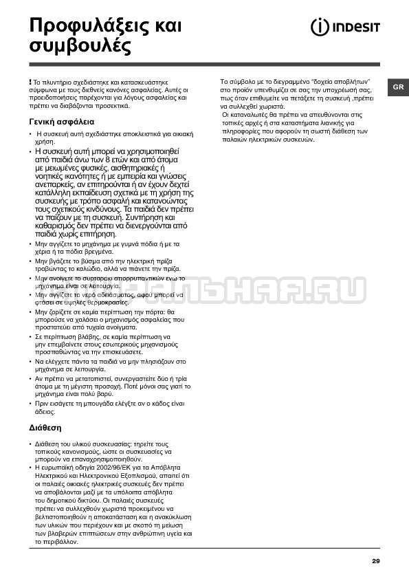 Инструкция Indesit IWTE 71280 ECO страница №29