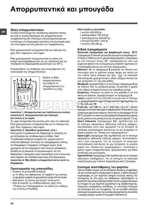 Инструкция Indesit IWTE 71280 ECO страница №34