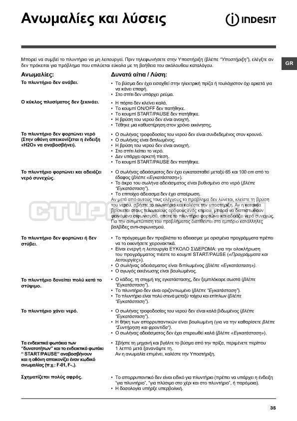 Инструкция Indesit IWTE 71280 ECO страница №35