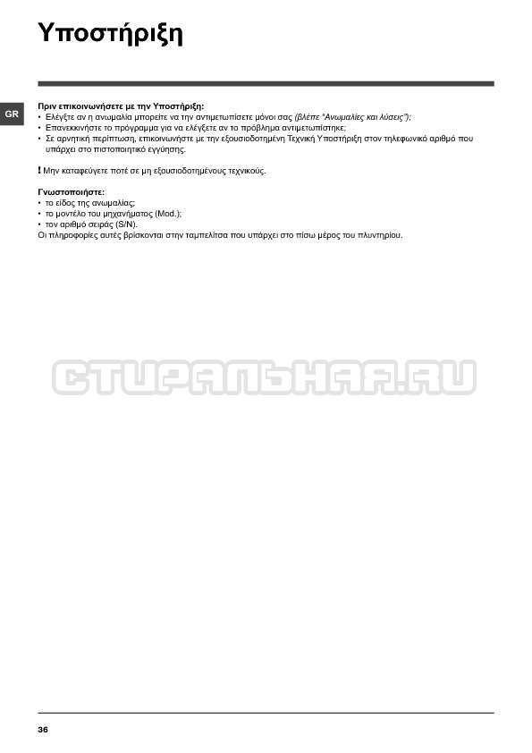 Инструкция Indesit IWTE 71280 ECO страница №36