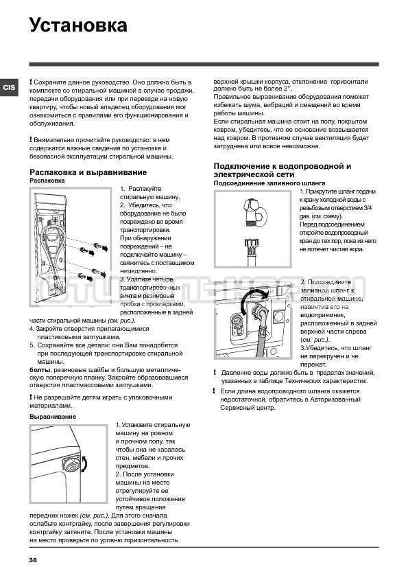 Инструкция Indesit IWTE 71280 ECO страница №38