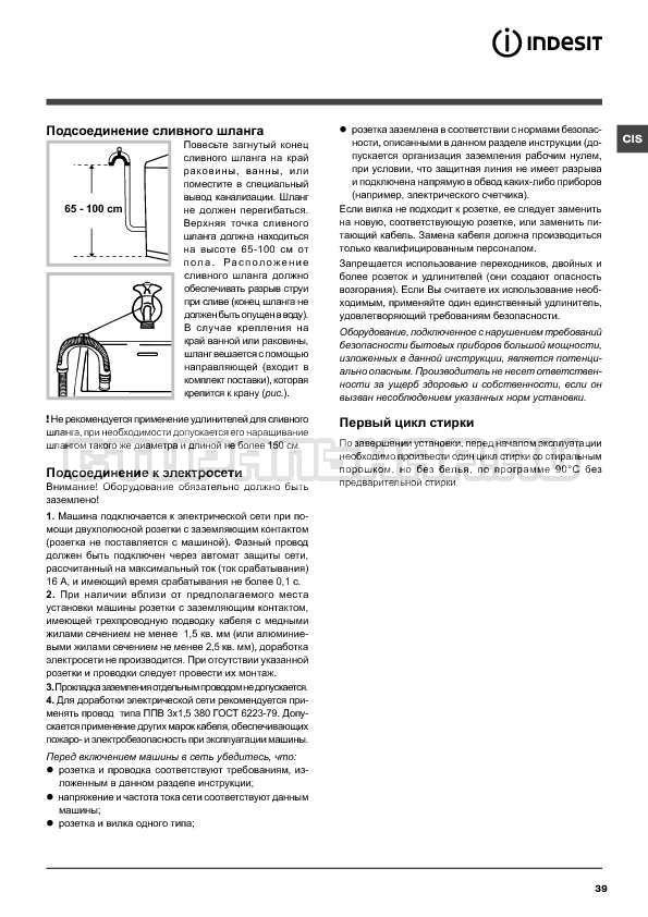 Инструкция Indesit IWTE 71280 ECO страница №39