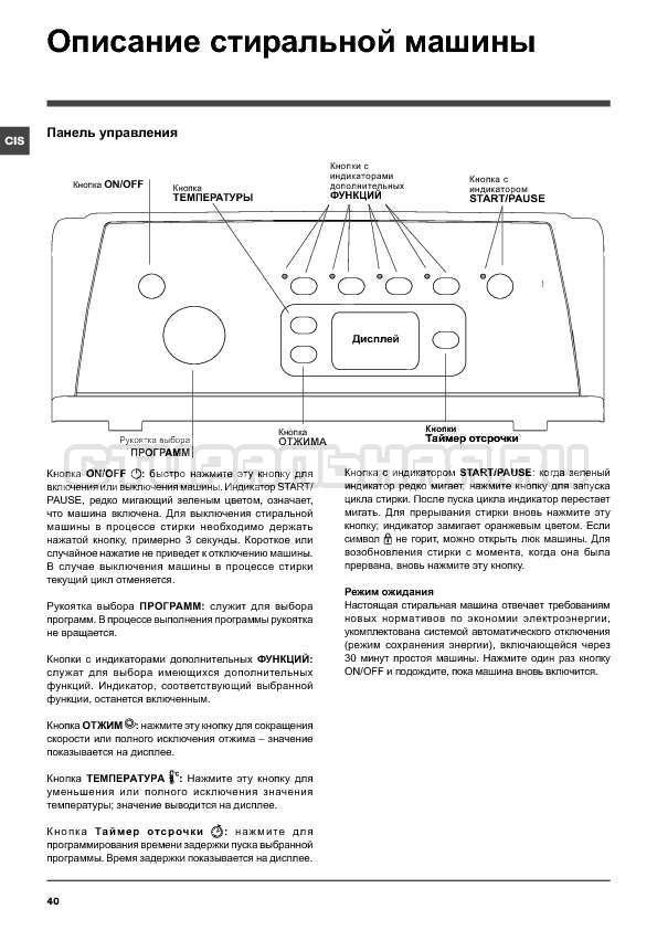 Инструкция Indesit IWTE 71280 ECO страница №40