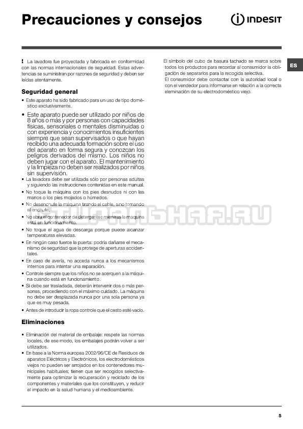 Инструкция Indesit IWTE 71280 ECO страница №5