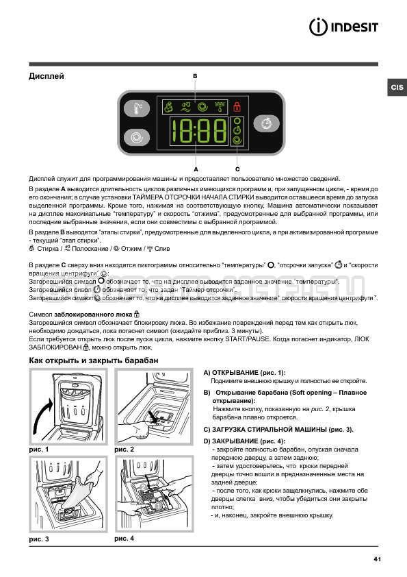 Инструкция Indesit IWTE 71280 ECO страница №41