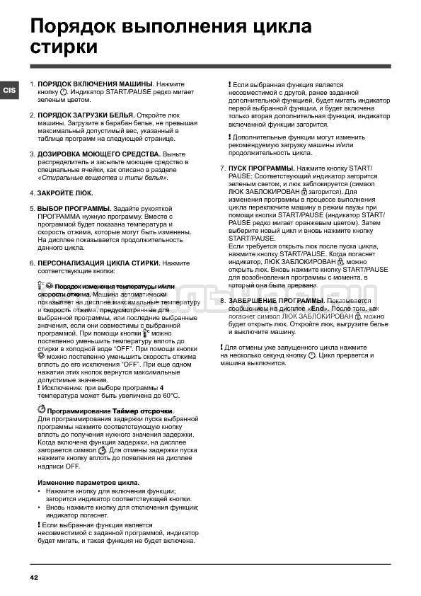 Инструкция Indesit IWTE 71280 ECO страница №42