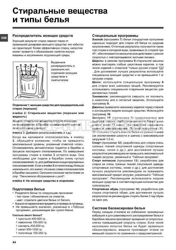 Инструкция Indesit IWTE 71280 ECO страница №44
