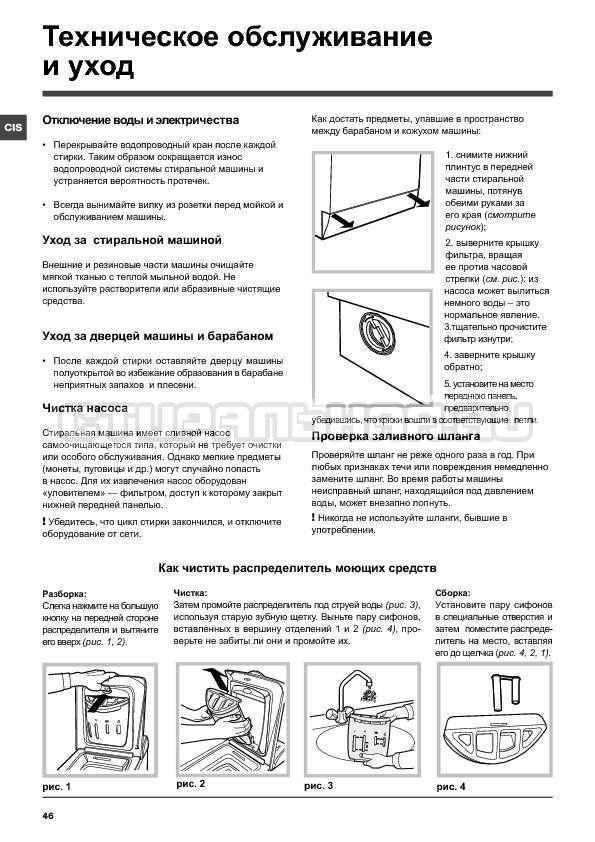 Инструкция Indesit IWTE 71280 ECO страница №46
