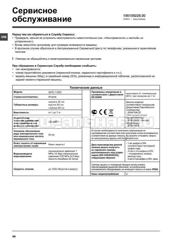 Инструкция Indesit IWTE 71280 ECO страница №48