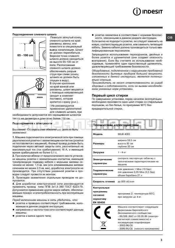 Инструкция Indesit IWUB 4085 страница №3