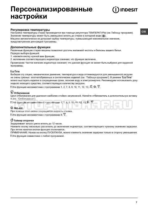 Инструкция Indesit IWUB 4085 страница №7