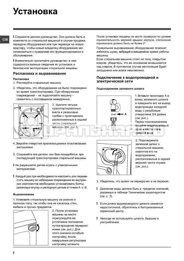 Инструкция Indesit IWUB 4105 страница №2