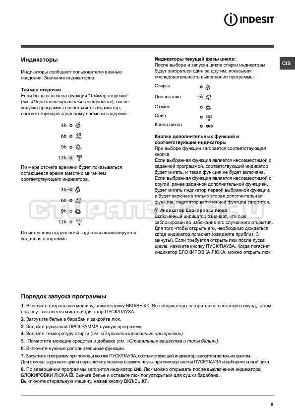Инструкция Indesit IWUB 4105 страница №5