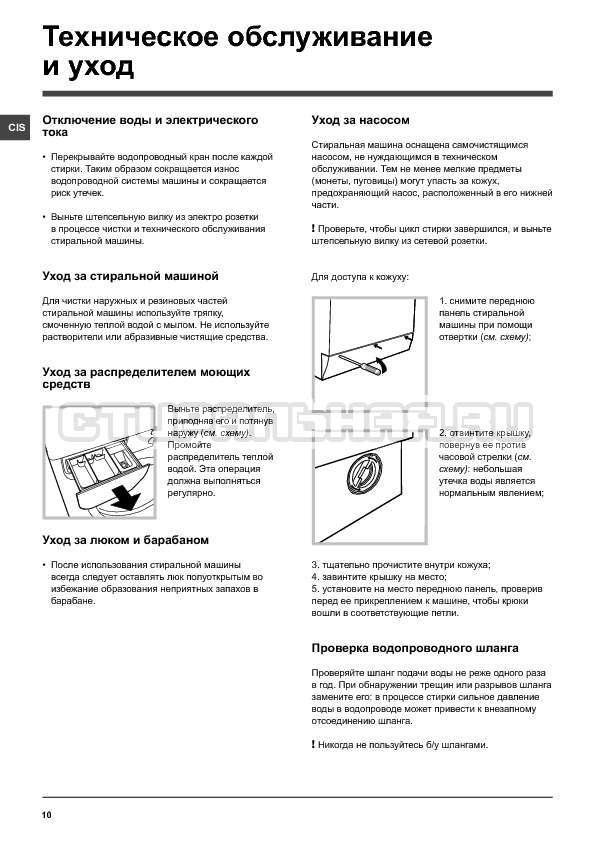 Инструкция Indesit IWUB 4105 страница №10