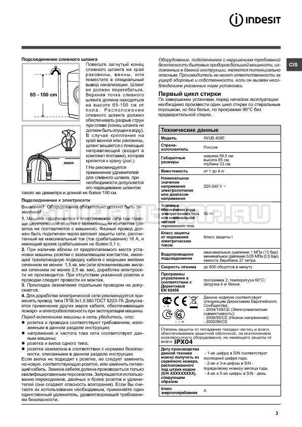 Инструкция Indesit IWUC 4105 страница №3