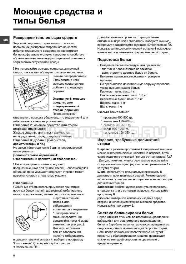 Инструкция Indesit IWUC 4105 страница №8