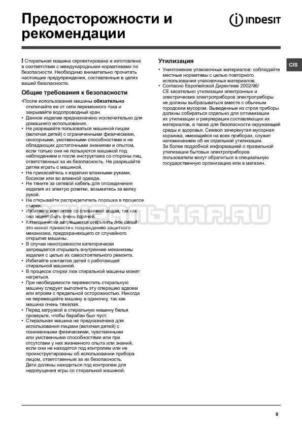 Инструкция Indesit IWUC 4105 страница №9