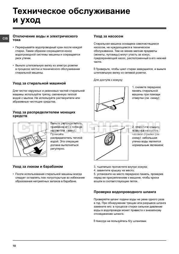 Инструкция Indesit IWUC 4105 страница №10