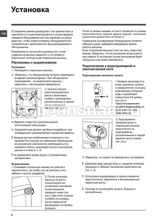 Инструкция Indesit IWUD 4085 страница №2