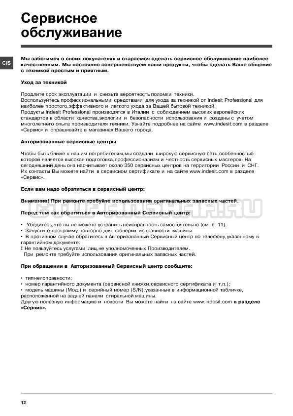 Инструкция Indesit IWUD 4085 страница №12