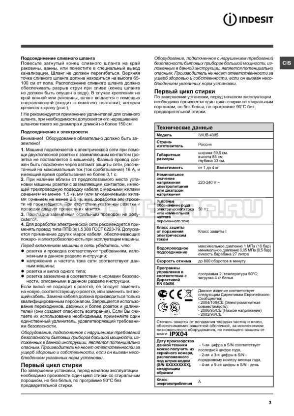Инструкция Indesit IWUD 4085 страница №3