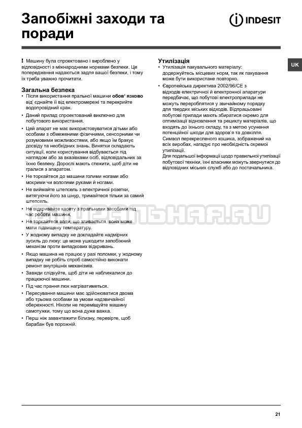 Инструкция Indesit IWUD 4085 страница №21