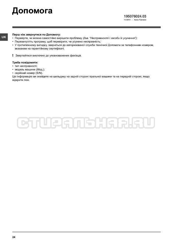 Инструкция Indesit IWUD 4085 страница №24