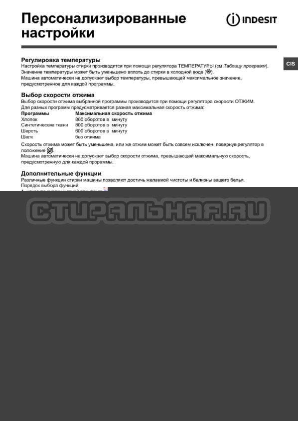 Инструкция Indesit IWUD 4085 страница №7