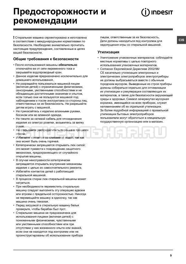 Инструкция Indesit IWUD 4085 страница №9