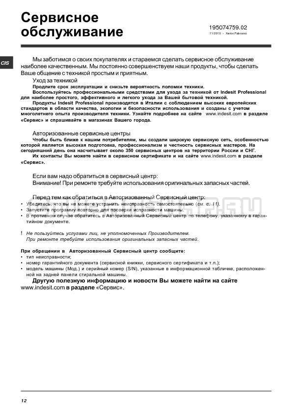 Инструкция Indesit IWUE 4105 страница №12