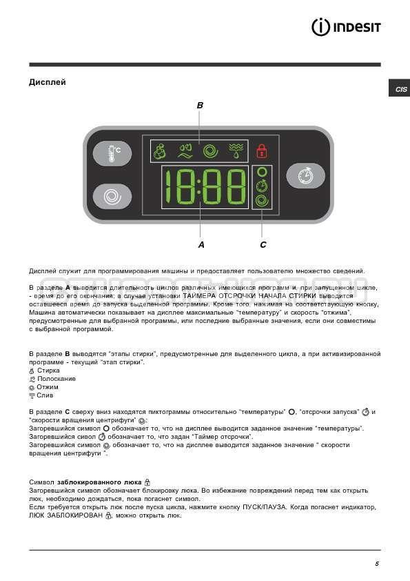 Инструкция Indesit IWUE 4105 страница №5