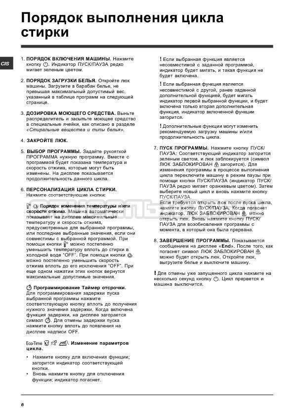 Инструкция Indesit IWUE 4105 страница №6