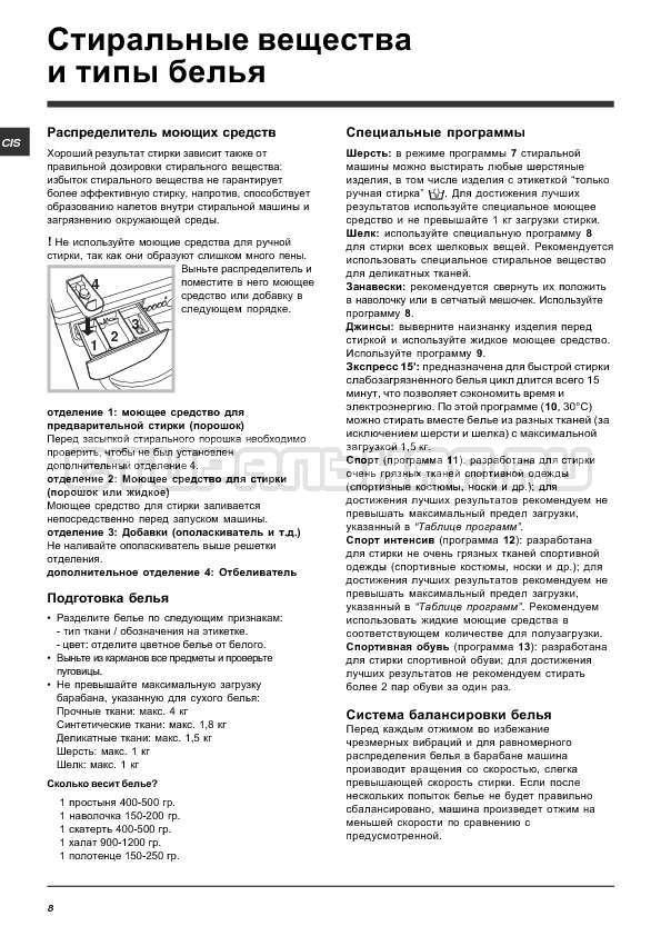 Инструкция Indesit IWUE 4105 страница №8