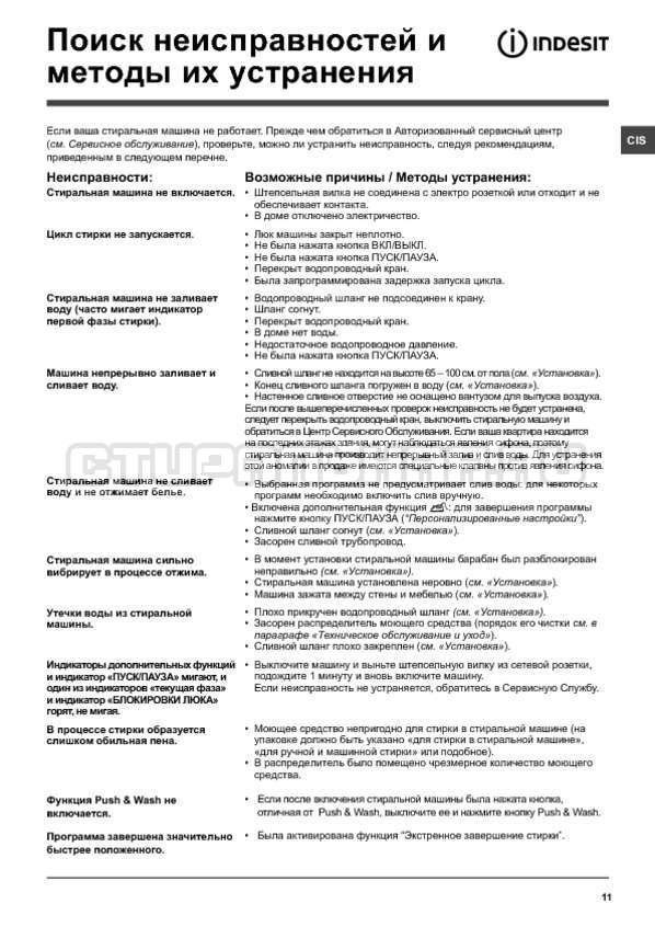 Инструкция Indesit NWS 7105 L страница №11