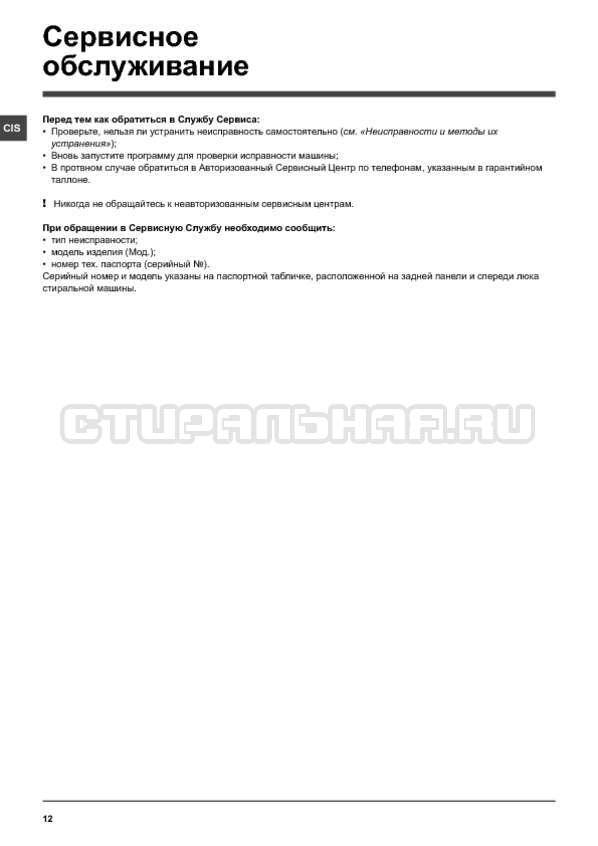 Инструкция Indesit NWS 7105 L страница №12