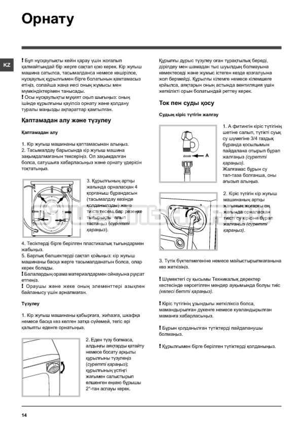 инструкция индезит а класса