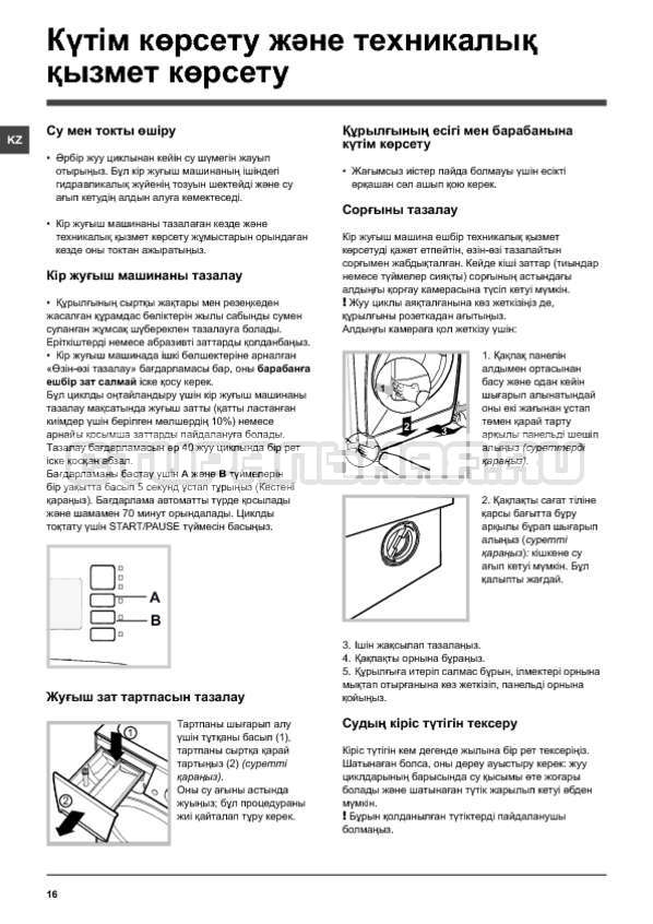 Инструкция Indesit NWS 7105 L страница №16