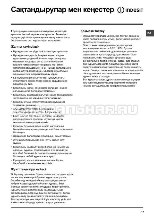 Инструкция Indesit NWS 7105 L страница №17