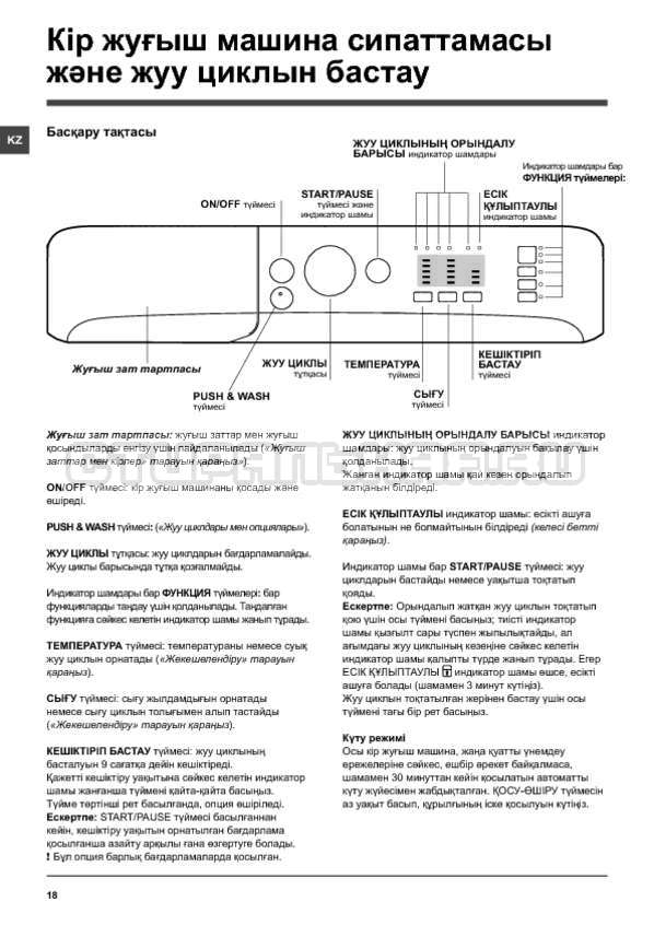 Инструкция Indesit NWS 7105 L страница №18