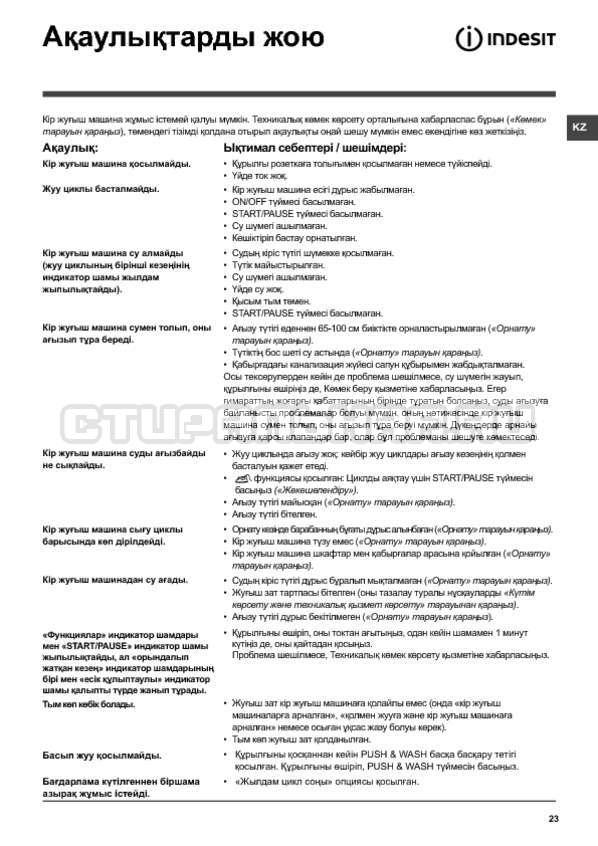 Инструкция Indesit NWS 7105 L страница №23