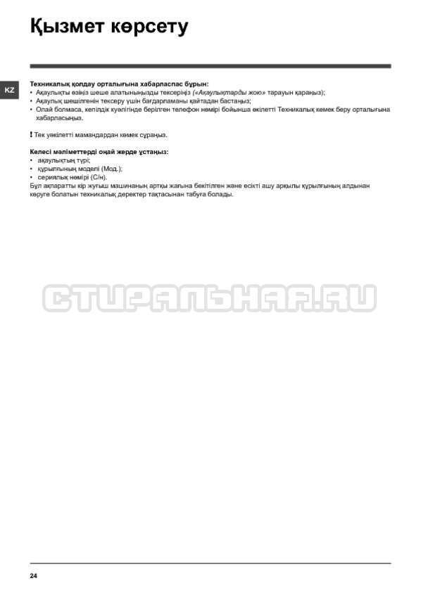 Инструкция Indesit NWS 7105 L страница №24