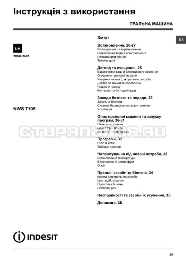 Инструкция Indesit NWS 7105 L страница №25