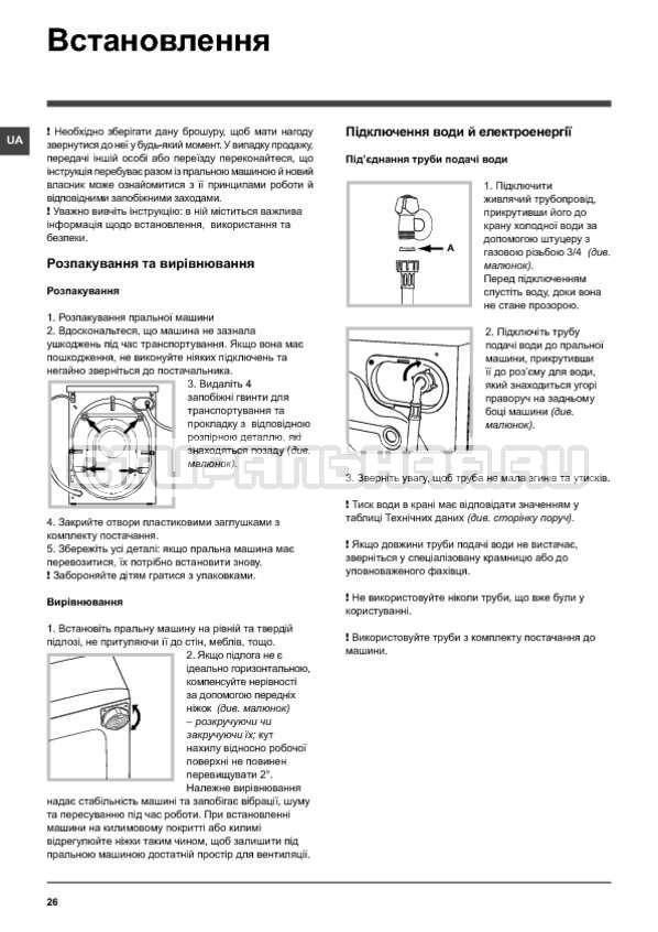 Инструкция Indesit NWS 7105 L страница №26