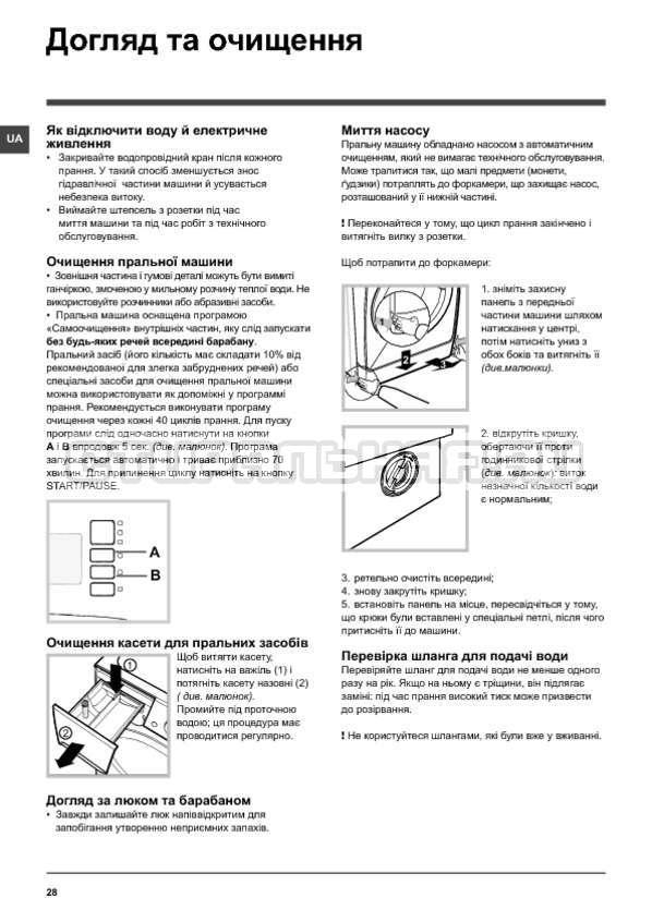 Инструкция Indesit NWS 7105 L страница №28