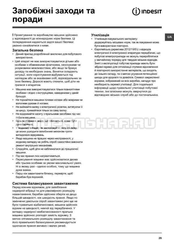 Инструкция Indesit NWS 7105 L страница №29