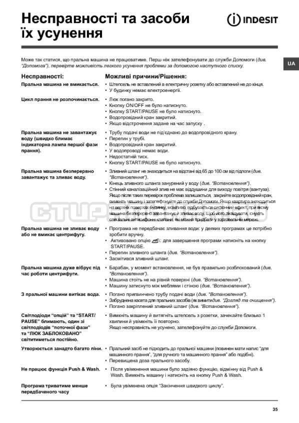 Инструкция Indesit NWS 7105 L страница №35