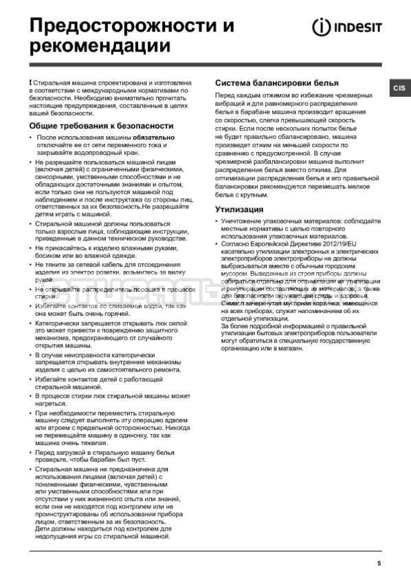 Инструкция Indesit NWS 7105 L страница №5
